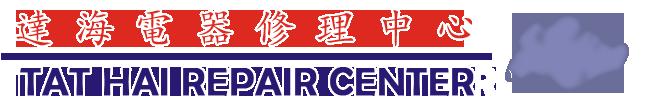 tat hai repair center logo one of the best washing machine repairer in singapore